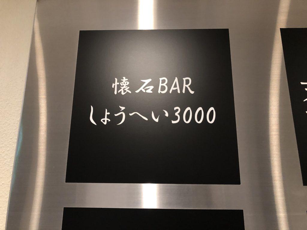 syouhei3000-gaikan