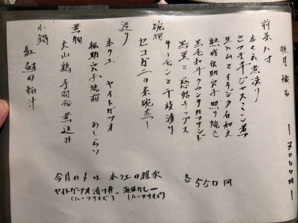 syouhei3000-menu1