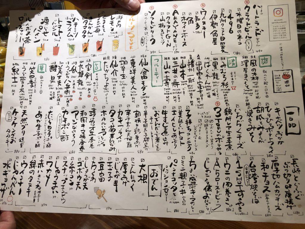 santokurokumi-menu
