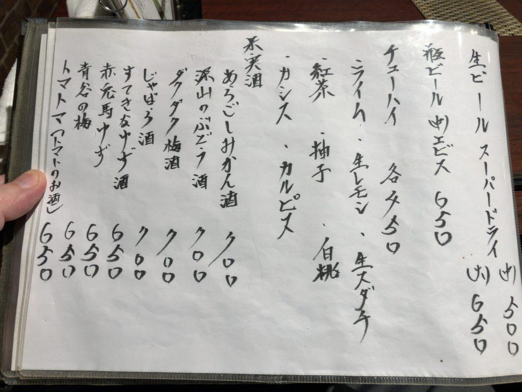 syouhei3000-menu2