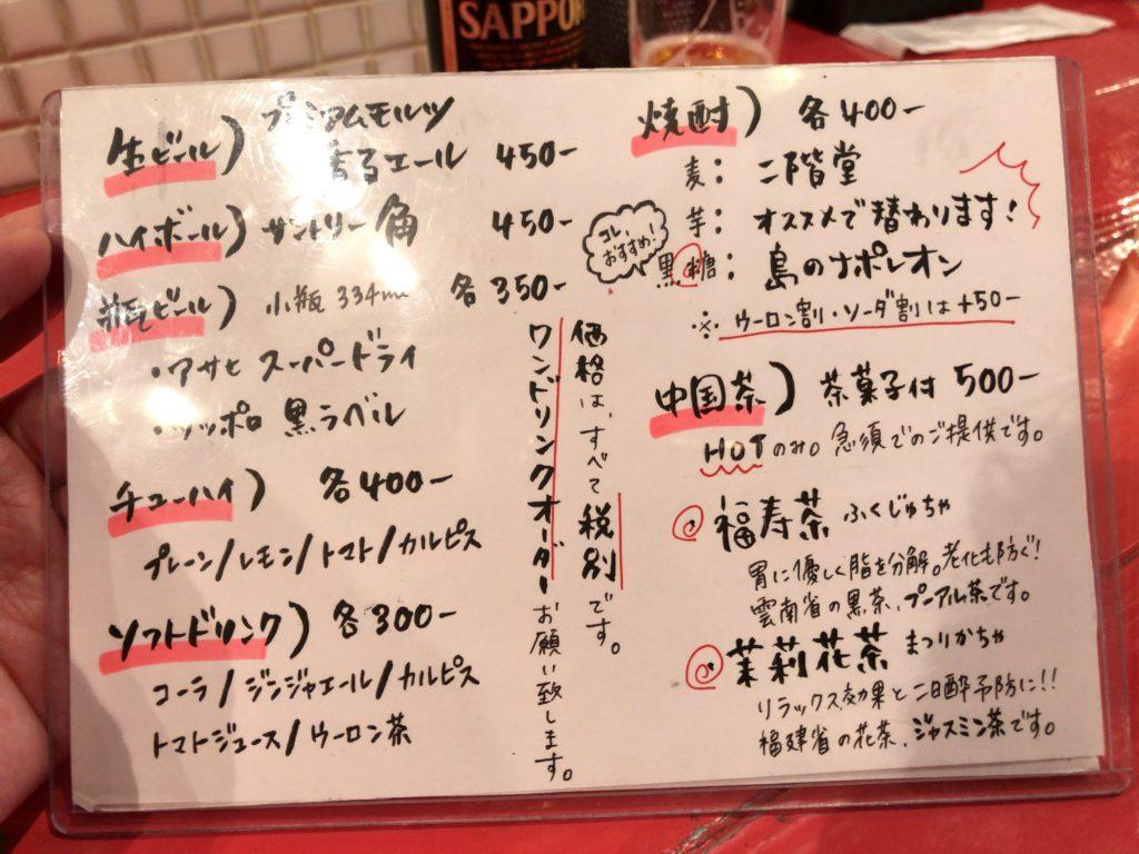 kyuityan-menu3