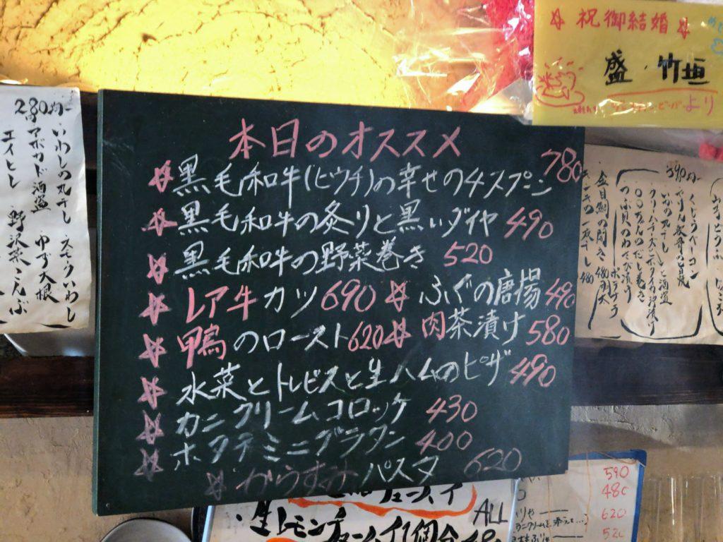 uosyou-menu2