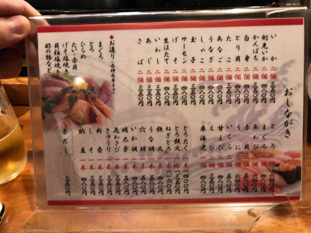 nakamise-menu1