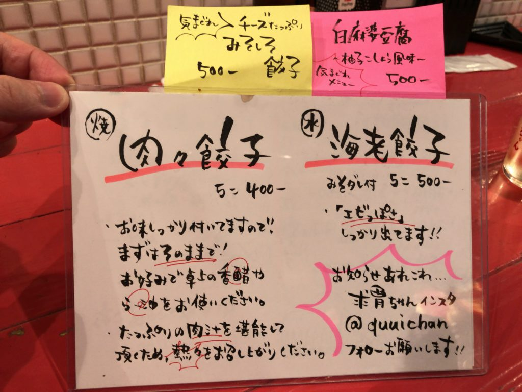 kyuityan-menu1
