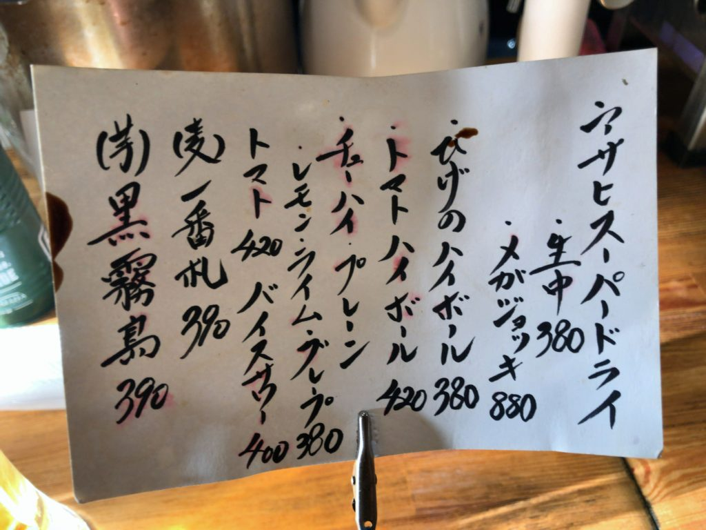 uosyou-menu3