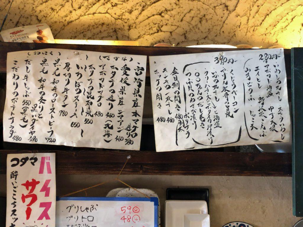 uosyou-menu1