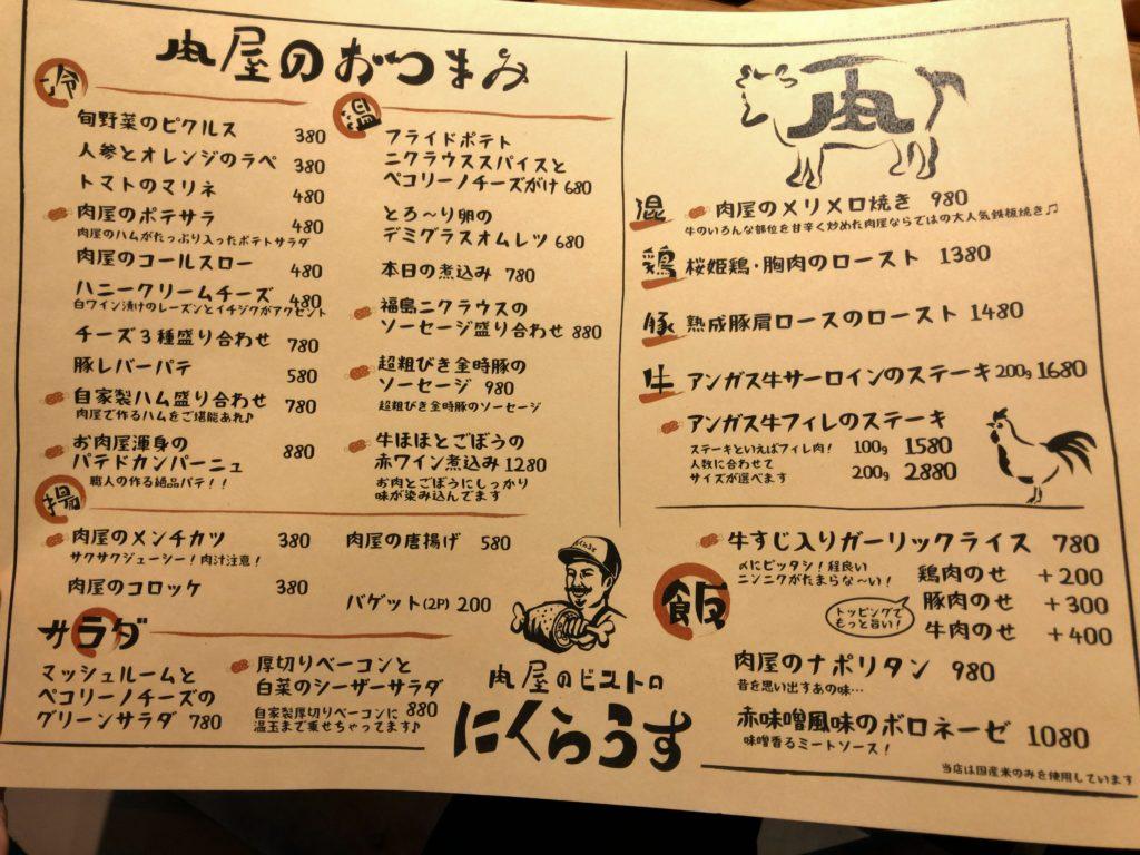 nikurausu2-menu1