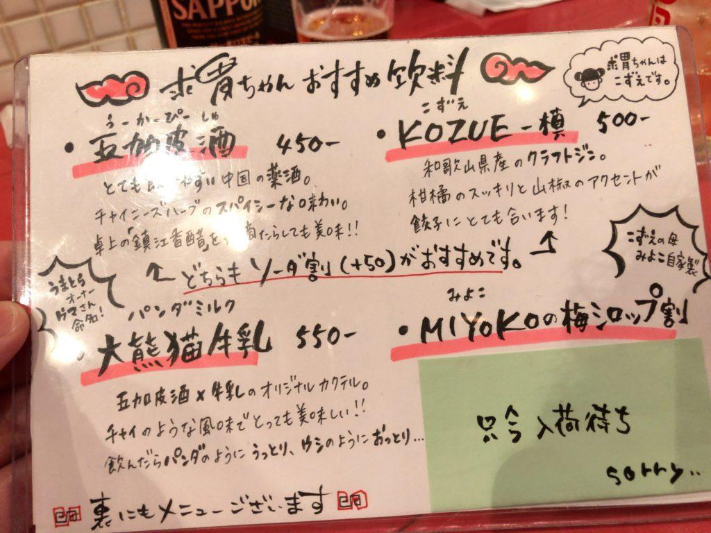 kyuityan-menu4