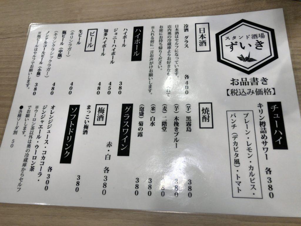 zuiki-menu2