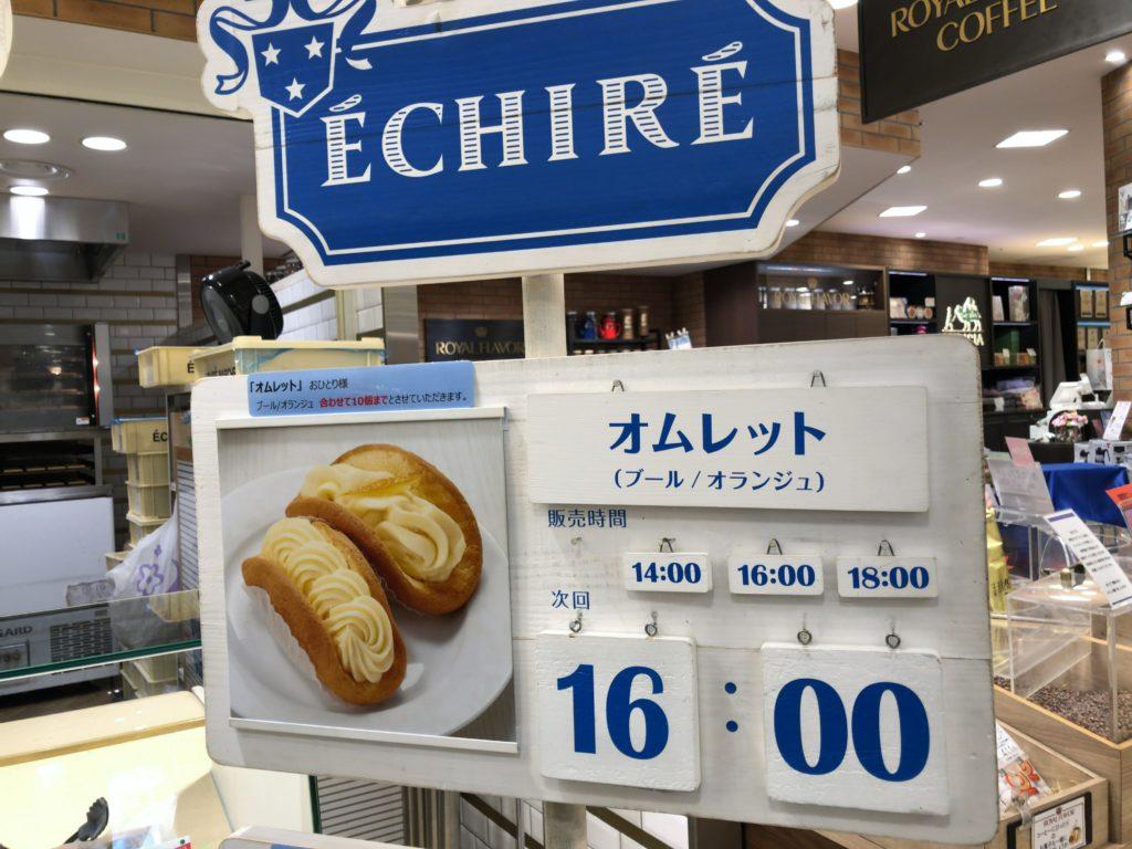 echiremarche-menu