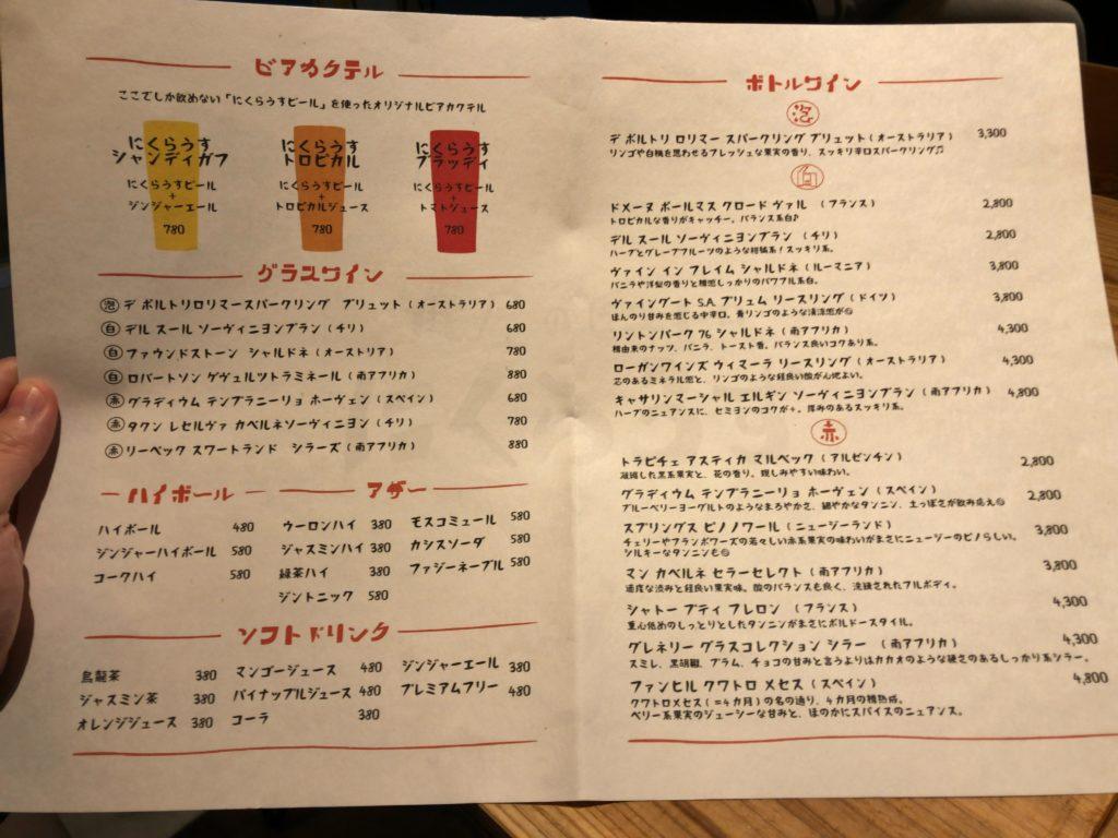 nikurausu2-menu2