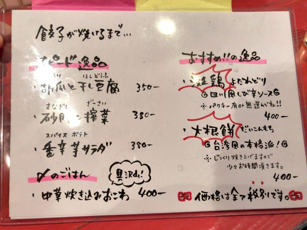 kyuityan-menu2