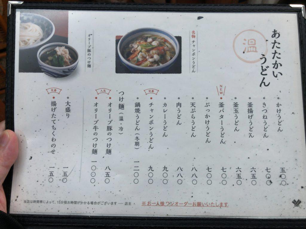 udonbou-menu2
