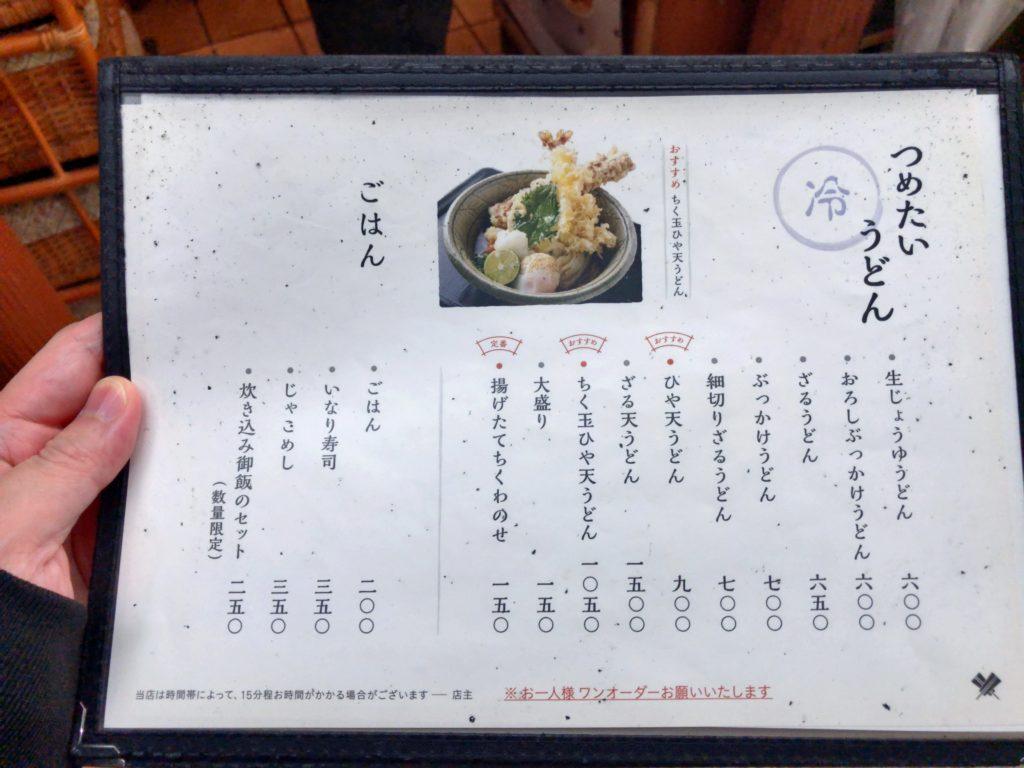 udonbou-menu1