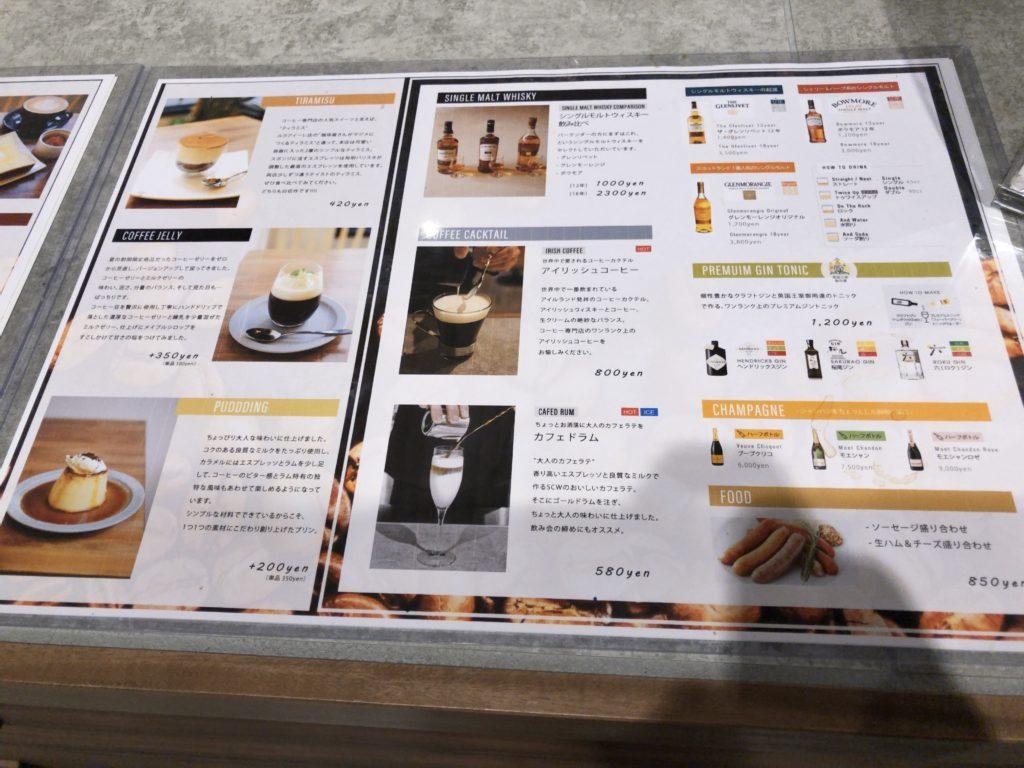 sanwacoffeeworks-menu1