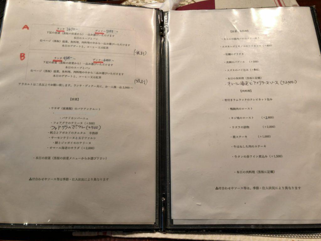 latelier-menu