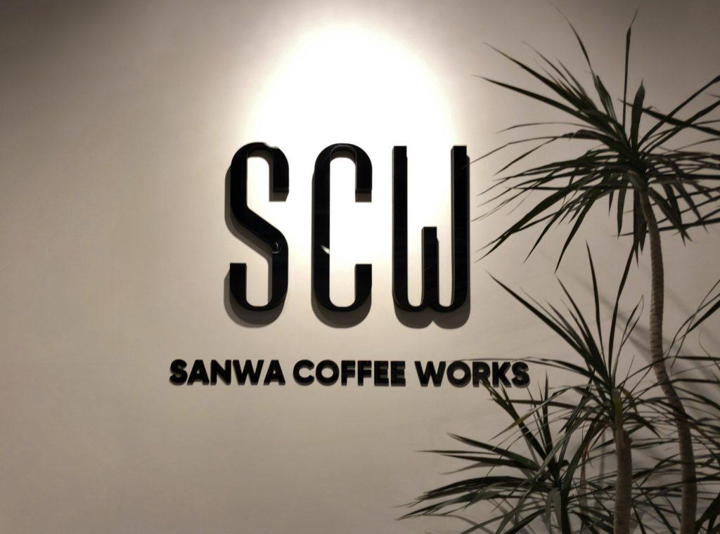sanwacoffeeworks-naikan2