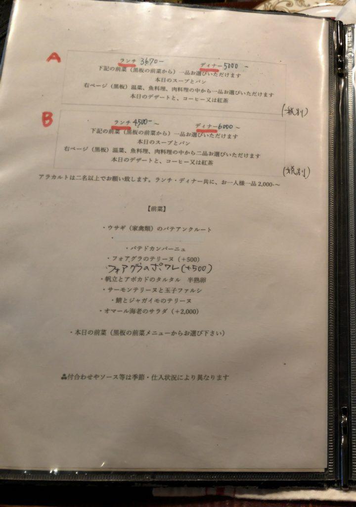 latelier-menu2