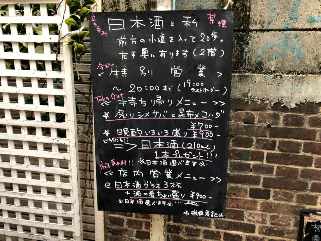 sakewatatenma2-menu1