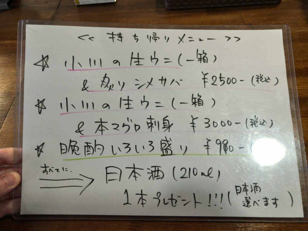 sakewatatenma2-menu2