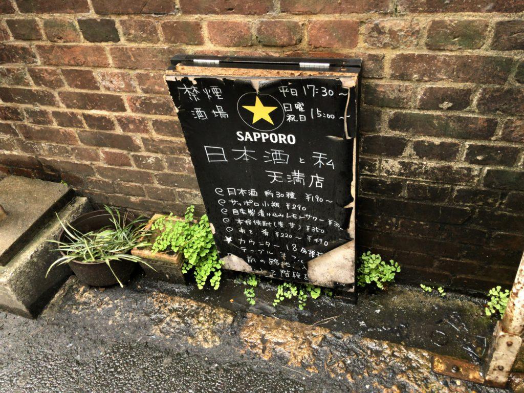 sakewatatenma2-gaikan