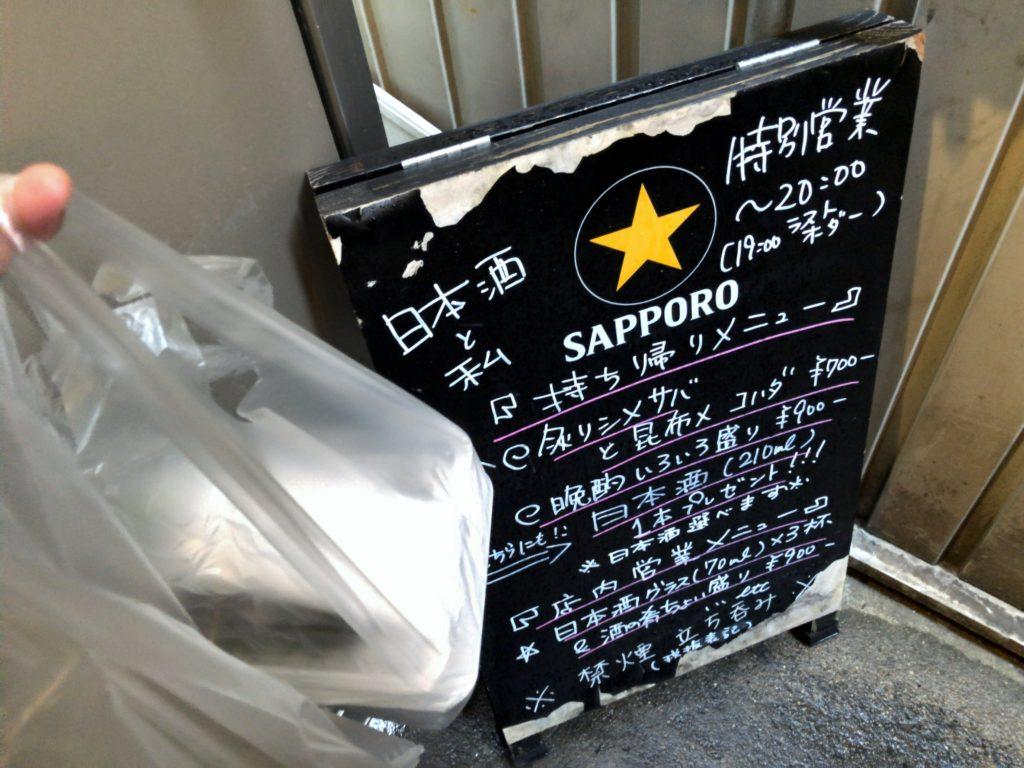 sakewatatenma2-takeout1