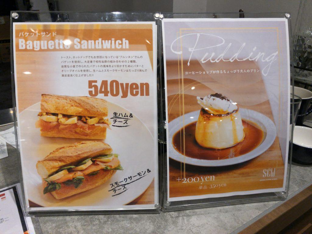 sanwacoffeeworks-menu3