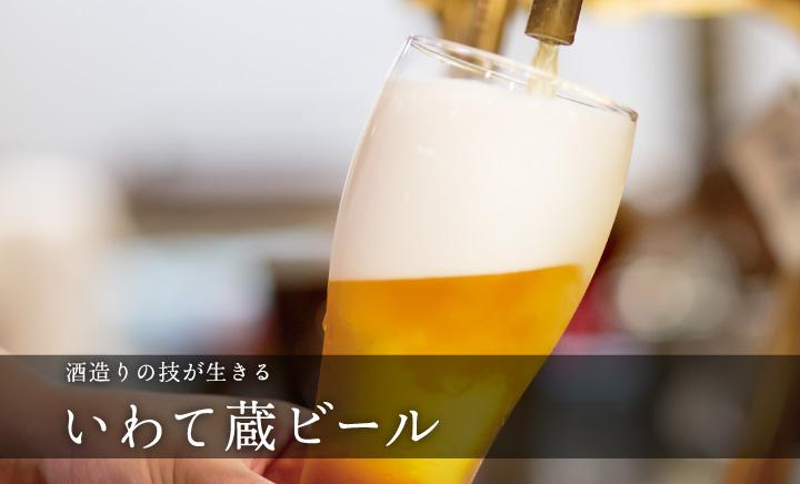 iwatekura-beer