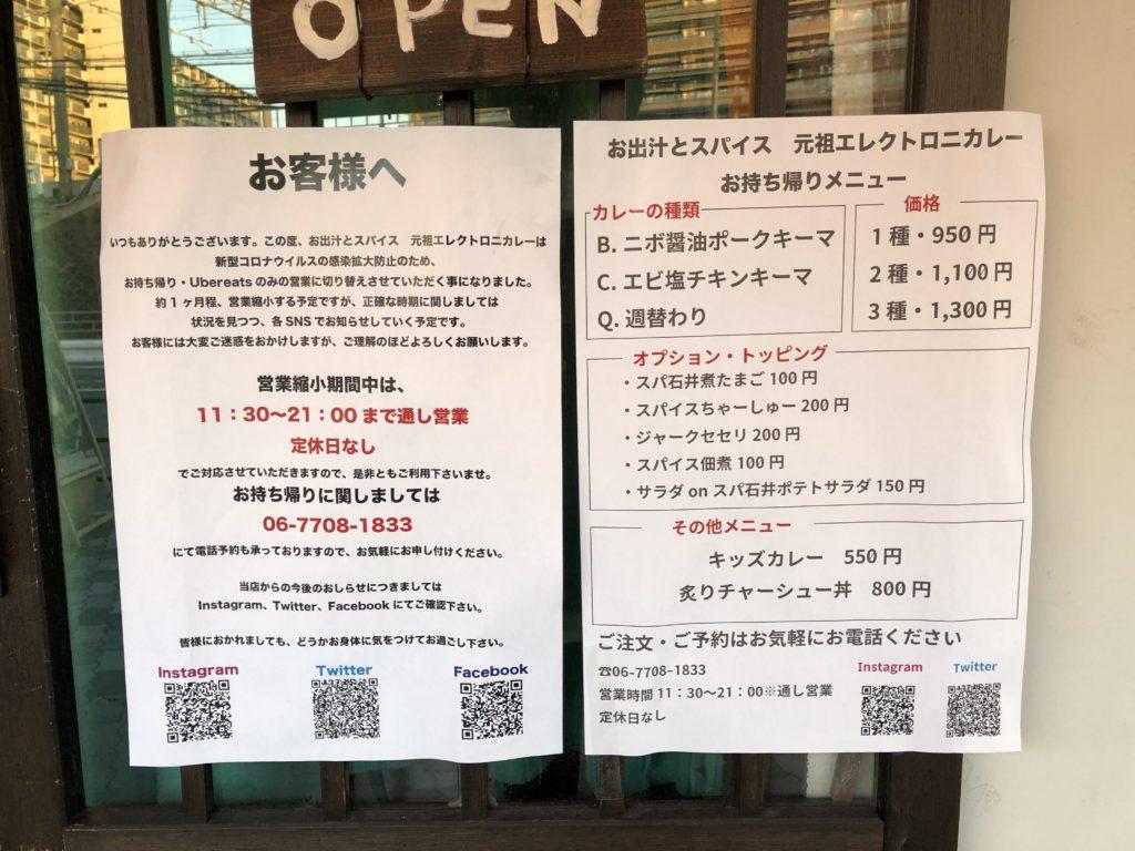 electronicurrytakeout-menu