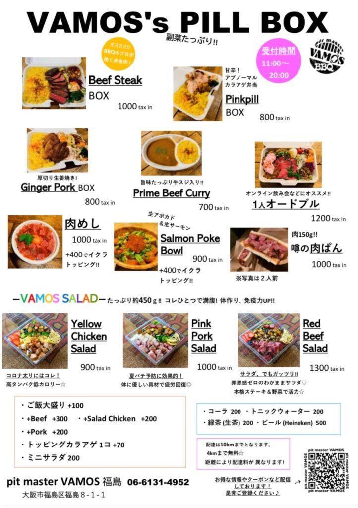 vamos-menu