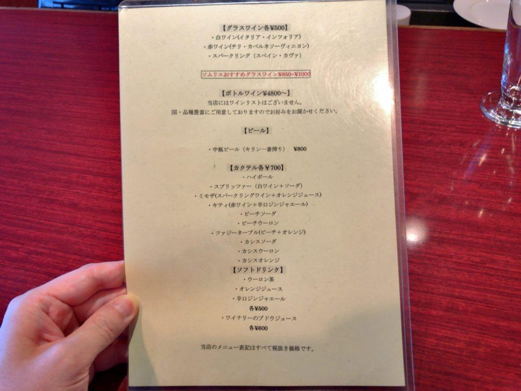petitporc-menu
