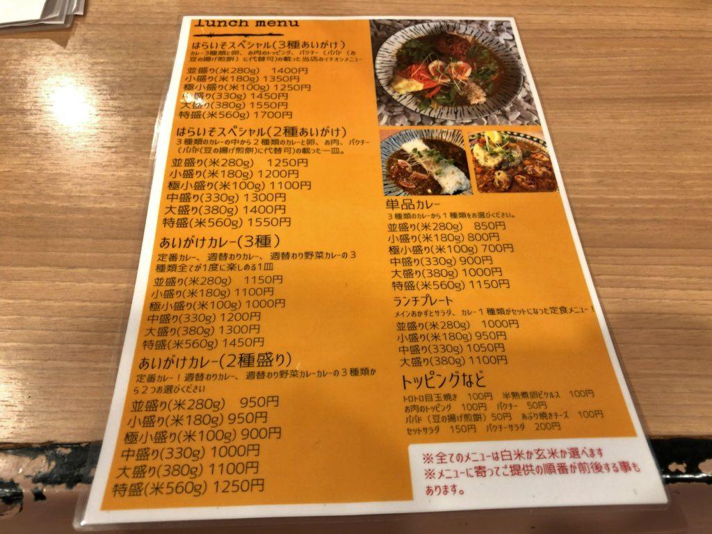 haraisosparkletakeout-menu