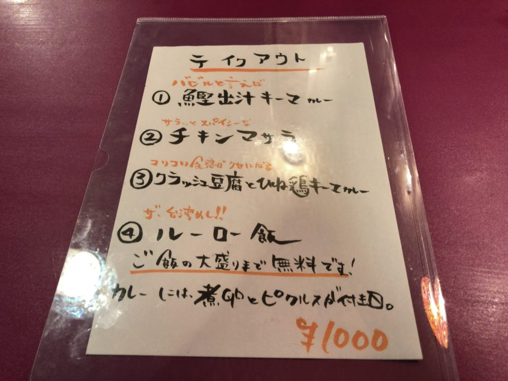 babirutakeout-menu