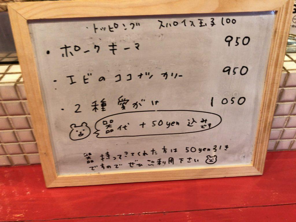 namupuritakeout-menu