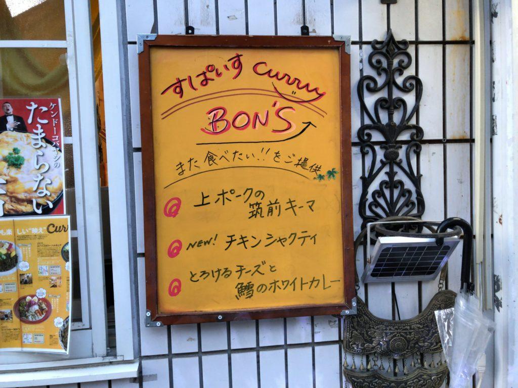 bonstakeout-menu