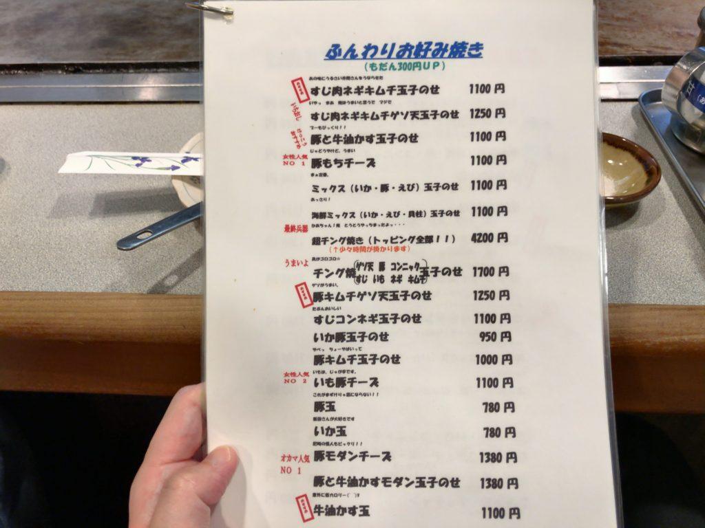 tingu-menu2