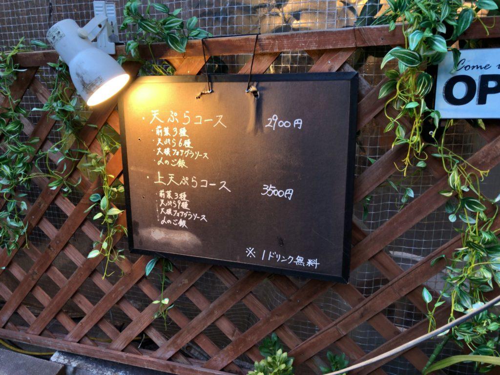 tenpurayasun-menu1