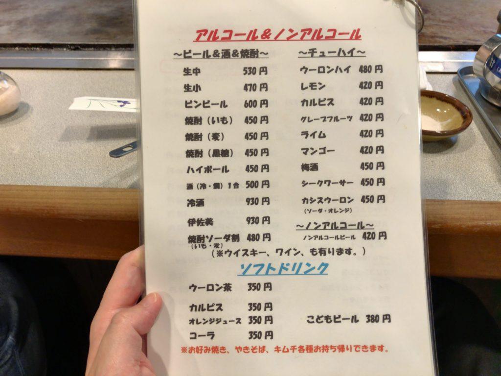 tingu-menu4