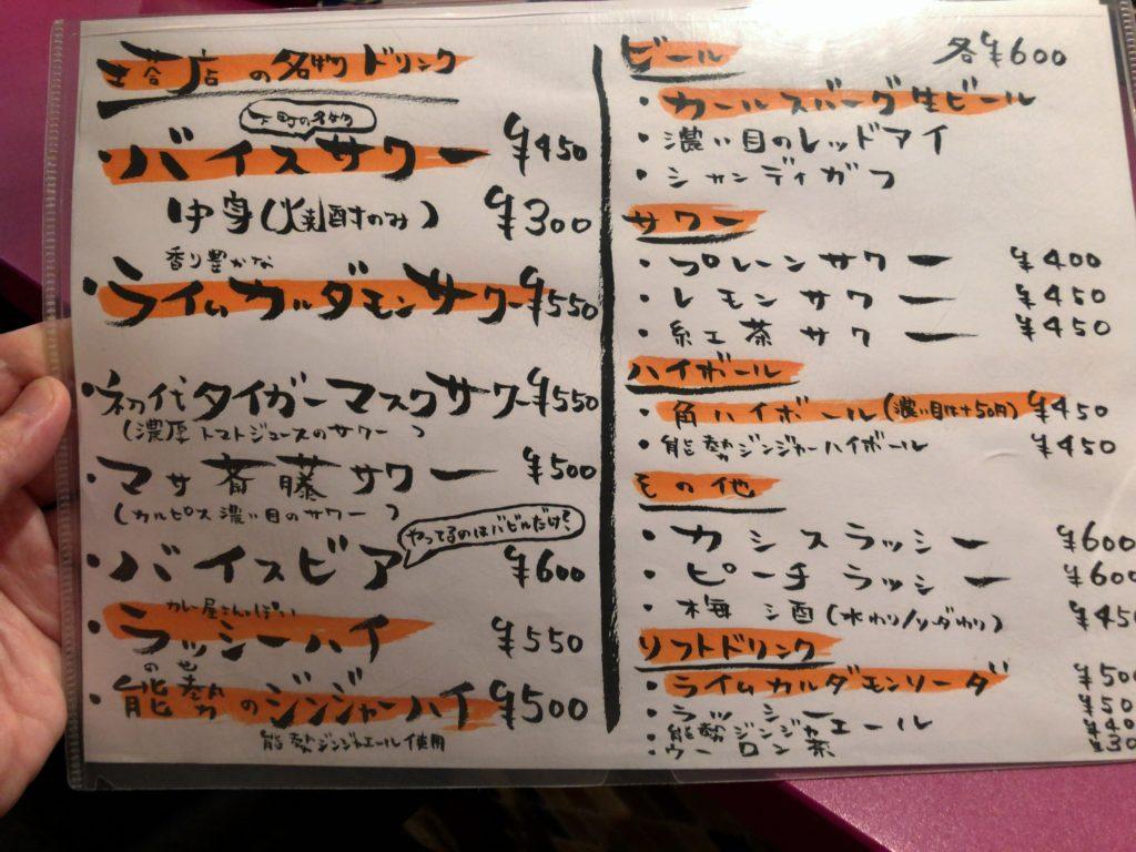 babirunotou-menu2