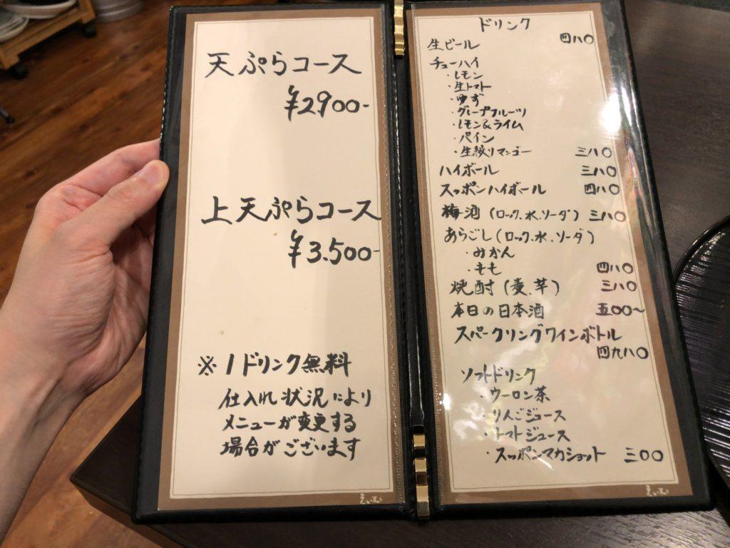tenpurayasun-menu2