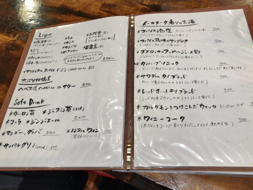 eeek-a-souk-menu3