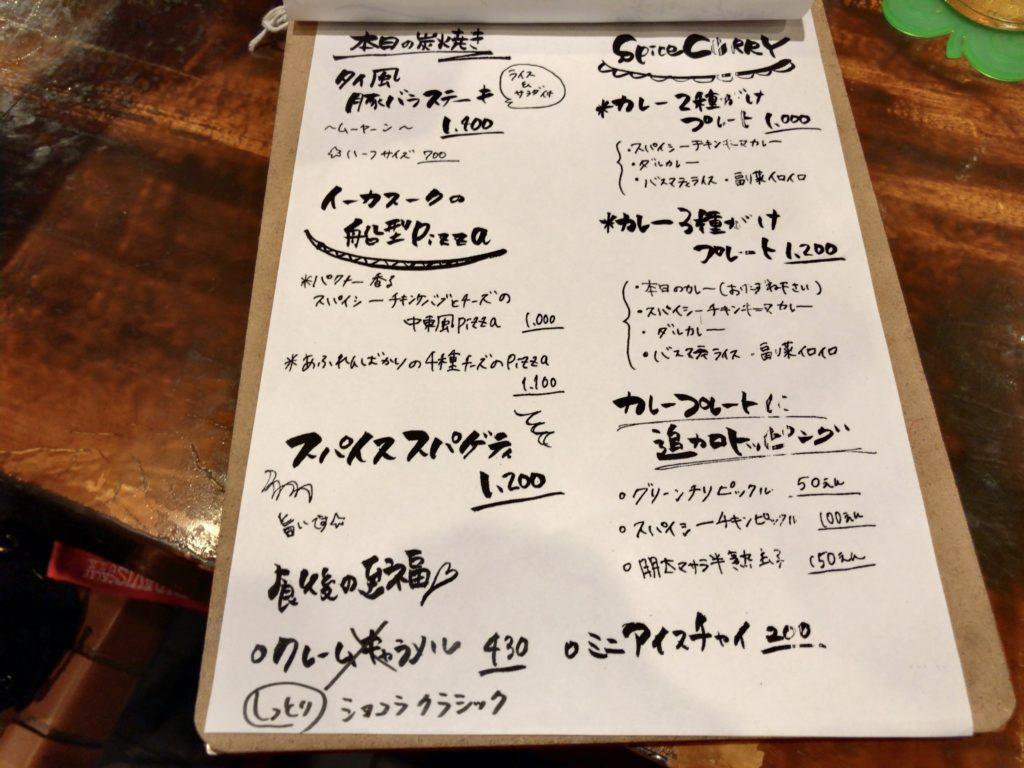 eeek-a-souk-menu1