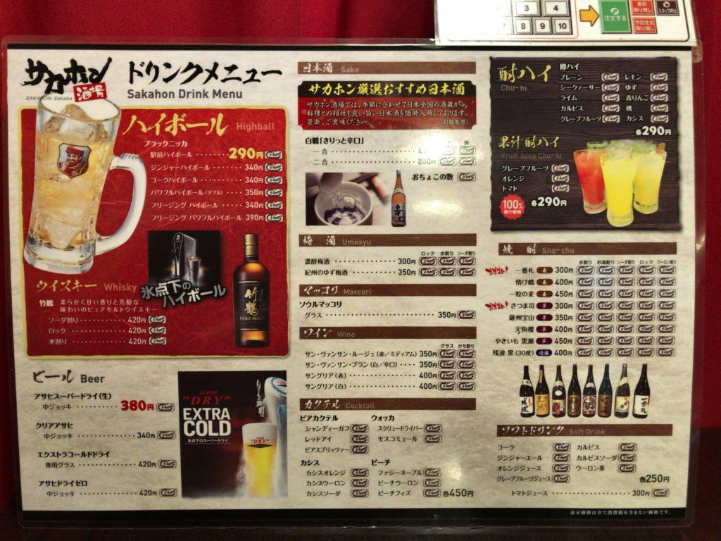 sakahonkitchen-menu3