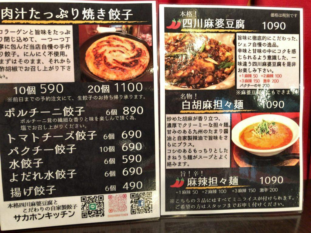 sakahonkitchen-menu2