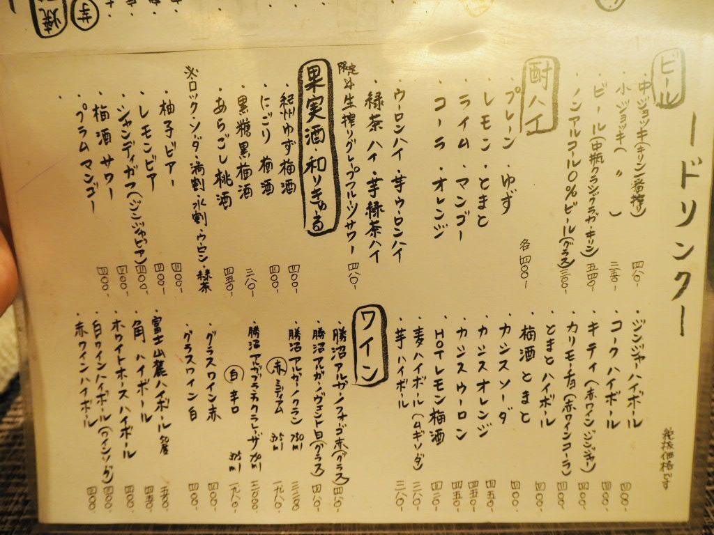 oisikayo-menu2