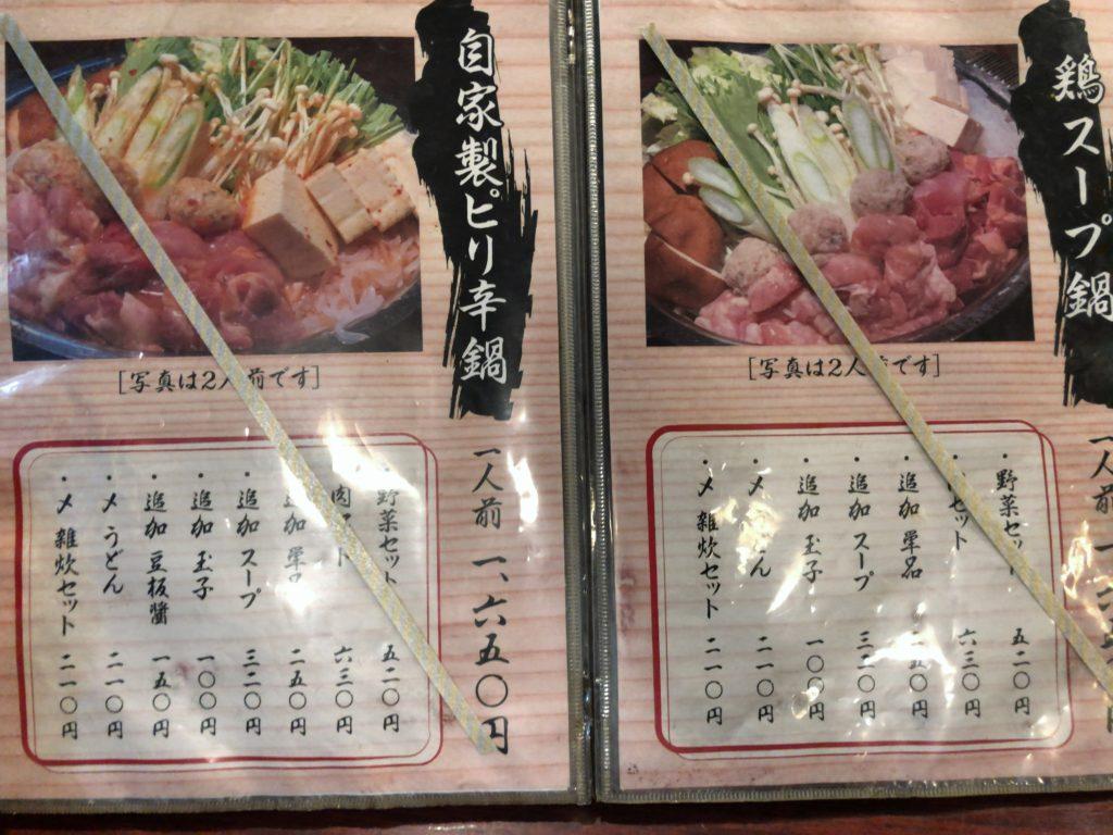 syamo-menu4
