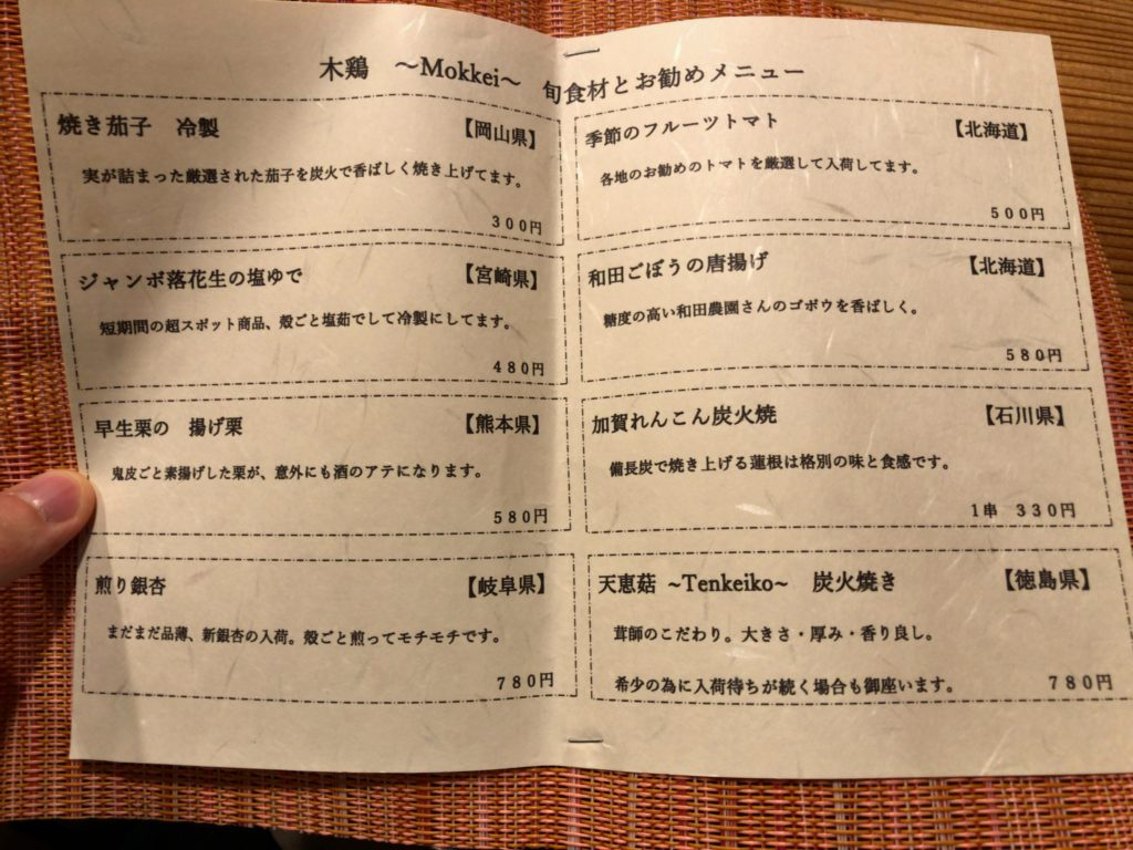mokkei-menu9