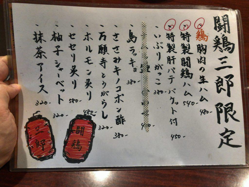 syamo-menu6