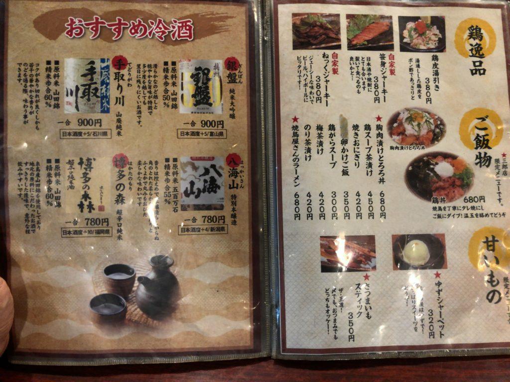 syamo-menu5