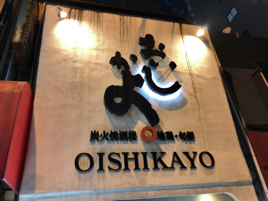 oisikayo-gaikan2